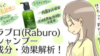 ラブロ(Raburo)シャンプー