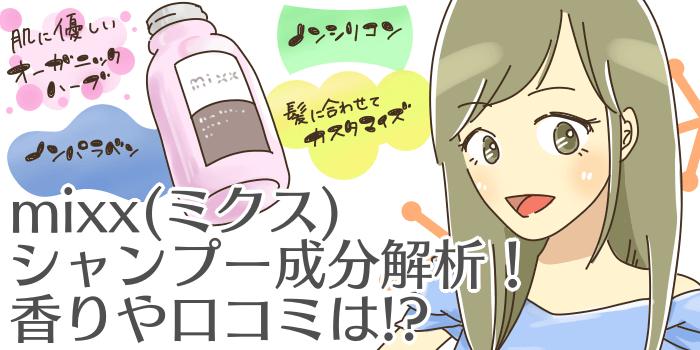 ミクス 口コミ
