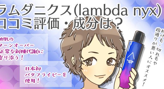 ラムダニクス(lambda nyx)シャンプー