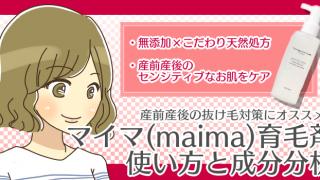 マイマ(maima)育毛剤